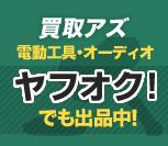 買取アズ 電動工具・オーディオ ヤフオクでも出品中!